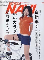 BICYCLE NAVI (No.17, 2005 Summer)