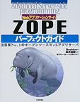 Beehive 著 『Web アプリケーションサーバ ZOPE パーフェクトガイド』 (アドバンストサーバサイドプログラミング)