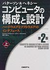パターソン著: コンピュータの構成と設計 上 第2版