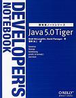 Brett McLaughlin著: Java 5.0 Tiger(開発者ノートシリーズ)