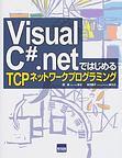 趙 森 〔著〕: Visual C#.net ではじめる TCP ネットワークプログラミング