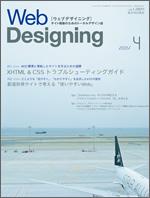 WebDesigning_2005_04